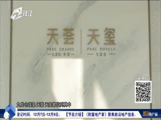 财富地产家_20191205_走进申花商圈核心板块天玺天荟