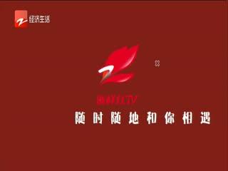 经视看地产_20191205_杭州土地出让金全国第一 2020年首场出让会1月3日启动