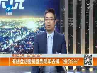 """房产我来说_20191205_2020年杭州楼市的""""涨幅5%""""会出现在哪里?"""