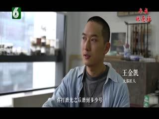 午夜说亮话_20191205_匠心中国(12月05日)