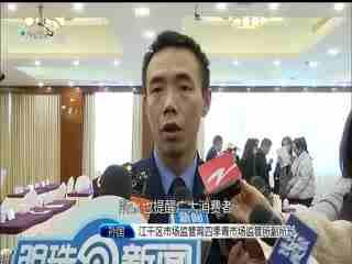市民监督团_20191206_杭州市整治食品安全问题联合行动有阶段性成效 查办案件千余件