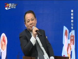 浙江名医馆_20191206_睡眠障碍与冬令进补3