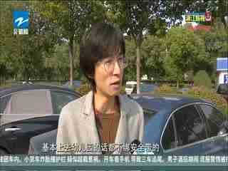 浙江警视_20191206_安全座椅很必要 使用者却了了