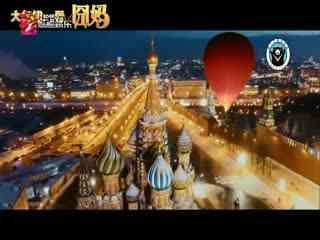 """娱乐高八度_20191207_《囧妈》""""进击的莫斯科""""特辑曝光"""