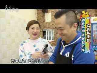 五号厨房_20191207_大头私房菜 奶香的榴莲蟹粉豆腐