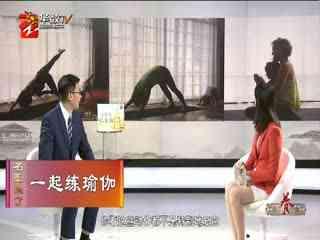 经视养生会_20191207_一起练瑜伽