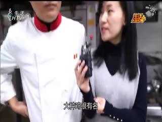 """生活大参考_20191207_""""卧薪尝胆""""是道菜 既有故事也有料"""