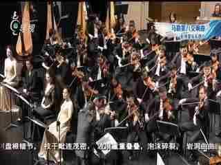 文化艺术精品展播_20191207_马勒第八交响曲 杭州爱乐乐团2