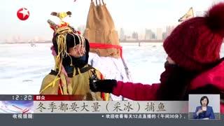 重现传统民俗 首届哈尔滨采冰节开幕