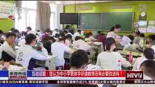 杭州新闻60分(12月09日)