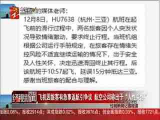 经视新闻_20191209_经视新闻(12月09日)