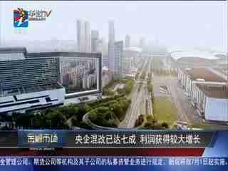 金融市场_20191209_海关总署:前11月中国外贸进出口增长2.4%