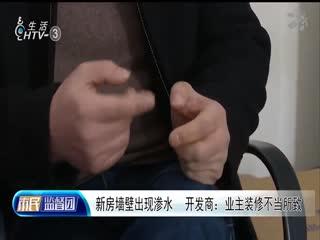 市民监督团_20191210_新房墙壁出现渗水 开发商:业主装修不当所致