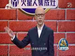 虎哥脱口秀_20191210_虎哥脱口秀(12月10日)