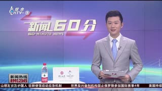 杭州新闻60分_20191210_杭州新闻60分(12月10日)