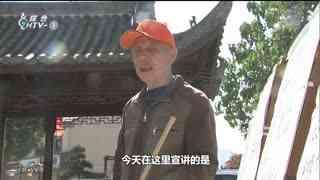 """廉政经纬_20191210_初心故事:一名老党员的""""扁担课堂"""""""