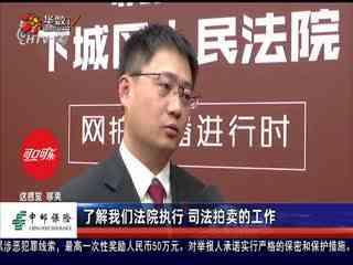 明珠新闻_20191210_明珠新闻(12月10日)
