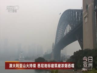 澳大利亚山火持续 悉尼地标建筑被浓烟吞噬