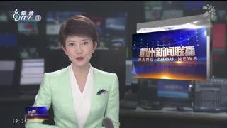 杭州新闻联播_20191211_钱塘新区30个重大项目集中开工投产 强链补链建新制造业高地