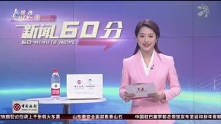 杭州新闻60分(12月11日)