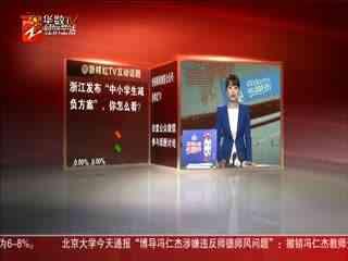 经视新闻_20191211_经视新闻(12月11日)