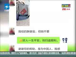 """浙江警视_20191211_""""云上公安""""发力 命案逃犯潜逃16年终落网"""