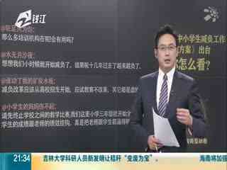 九点半_20191211_浙江省减负方案出台 共40条 明年1月10日起实施
