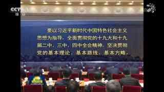 央视新闻联播_20191212_民盟十二届三中全会在京召开