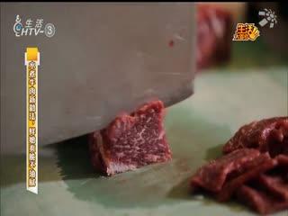 生活大参考_20191212_水煮牛肉新做法 鲜嫩爽脆不油腻
