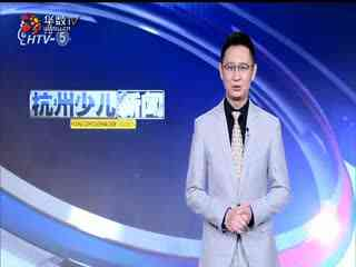 """杭州少儿新闻_20191212_踢毽子达人集聚一堂 惊现""""无影腿"""""""