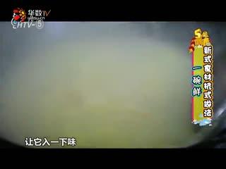 五号厨房_20191212_老底子的杭州味道 新式食材杭式做法