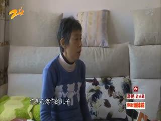 娘家姐妹花_20191212_癌症母亲的痛
