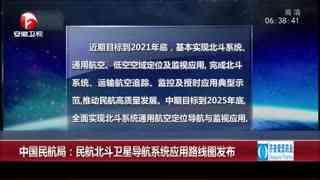 中国民航局:民航北斗卫星导航系统应用路线图发布
