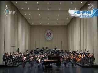 文化艺术精品展播_20191214_d小调第一钢琴协奏曲 杭州爱乐乐团