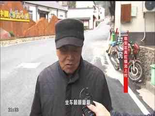 """我们圆桌会_20191214_""""四好农村路"""" 大鱼线"""
