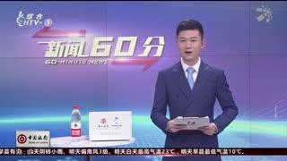 杭州新闻60分_20191215_杭州新闻60分(12月15日)
