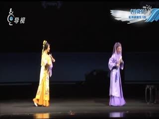 文化艺术精品展播_20191215_《玲珑女》杭州越剧传习院
