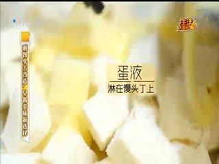 生活大参考_20191215_剩馒头大改造 早餐美味新选择