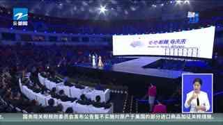 杭州亚运主题口号发布 心心相融 @未来!