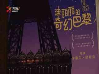 电影《迪丽丽的奇幻巴黎》将映 法式冒险华丽揭启