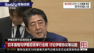 伊朗总统12月20日访问日本