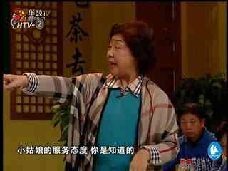 开心茶馆_20191221_阿花谈恋爱