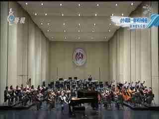 文化艺术精品展播_20191221_d小调第一钢琴协奏曲 杭州爱乐乐团