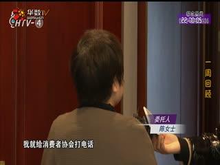 """我的装修有话说_20191221_北疆硅藻泥起包 """"面子""""""""里子""""谁出问题?"""