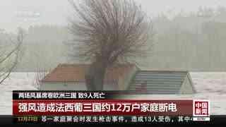 两场风暴席卷欧洲三国 致9人死亡