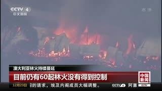 澳大利亚林火持续蔓延