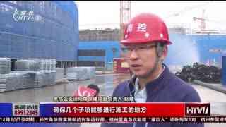 余杭亚运场馆改建项目主体结构完成百分之80