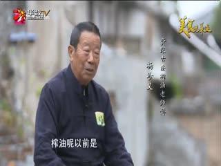美食兄弟连_20191225_浙江味道之仙居土菜 来自仙境的美味