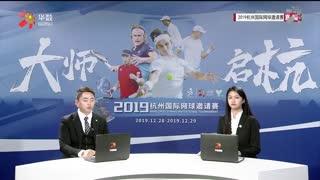 2019杭州国际网球邀请赛:小兹维列夫VS费德勒