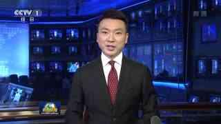 人民日报国纪平文章:时不我待 只争朝夕——把握中国与世界共同发展的历史机遇